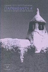 Παραμιλητά Α΄: Κείμενα για τον πολιτισμό και την ιστορία της Μυκόνου