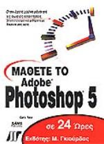 Μάθετε το Adobe Photoshop 5 σε 24 ώρες