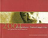 Αλέξανδρος Παπαδιαμάντης 2001