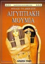 Φτιάξε τη δική σου αιγυπτιακή μούμια