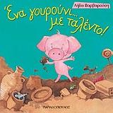 Ένα γουρούνι... με ταλέντο!