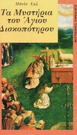 Τα μυστήρια του άγιου δισκοπότηρου