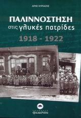 Παλιννόστηση στις γλυκές πατρίδες 1918-1922