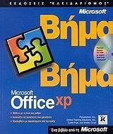 Microsoft Office XP βήμα βήμα
