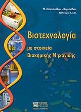 Βιοτεχνολογία με στοιχεία βιοχημικής μηχανικής