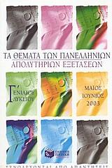 Τα θέματα των πανελλήνιων απολυτήριων εξετάσεων Γ΄ ενιαίου λυκείου Μάιος-Ιούνιος 2003