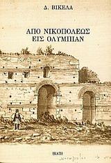 Από Νικοπόλεως εις Ολυμπίαν