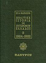 Πολιτική ιστορία της συγχρόνου Ελλάδος 3