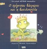 Ο πρίγκιπας βάτραχος και η βασιλοπούλα