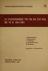 Οι τροποποιήσεις του ΠΚ και του ΚΠΔ με το Ν. 1941/1991