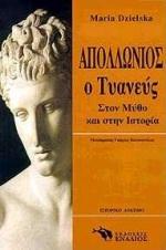 Απολλώνιος ο Τυανεύς