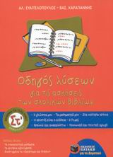 Οδηγός λύσεων για τις ασκήσεις των σχολικών βιβλίων ΣΤ΄ δημοτικού