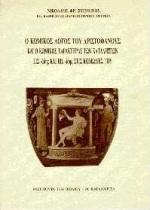 Ο κωμικός λόγος του Αριστοφάνους και ο κωμικός χαρακτήρας των καταλήξεων εις -άδης και εις -ίδης στις κωμωδίες του