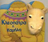 Κλεοπάτρα η Καμήλα