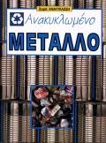 Ανακυκλωμένο μέταλλο