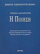 Χριστίνα Καρυδογιάννη - Η ποίηση