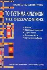 Το σύστημα κινδύνων της Θεσσαλονίκης