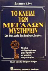 Το κλειδί των μεγάλων μυστηρίων