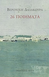 26 ποιήματα