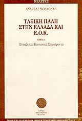 Ταξική πάλη στην Ελλάδα και Ε.Ο.Κ.