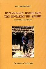 Παραδοσιακός πολιτισμός των Πομάκων της Θράκης