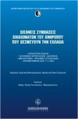 Διεθνείς συμβάσεις δικαιωμάτων του ανθρώπου που δεσμεύουν την Ελλάδα