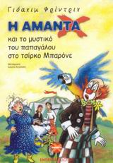 Η Αμάντα Χ και το μυστικό του παπαγάλου στο τσίρκο Μπαρόνε