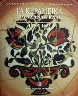 Τα κεραμεικά του Τσανάκ Καλέ 1670-1922