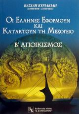 Οι Έλληνες εφορμούν και κατακτούν τη Μεσόγειο
