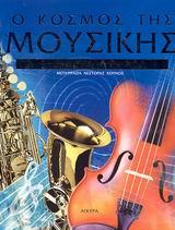 Ο κόσμος της μουσικής
