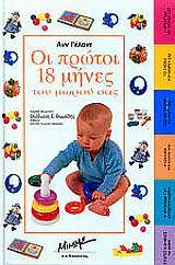 Οι πρώτοι 18 μήνες του μωρού σας
