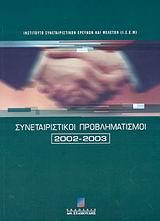 Συνεταιριστικοί προβληματισμοί 2002-2003