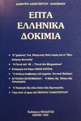 Επτά ελληνικά δοκίμια
