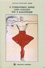 Ο συμπαντικός χορός στην Οδύσσεια του Ν. Καζαντζάκη