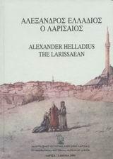Αλέξανδρος Ελλάδιος ο Λαρισαίος