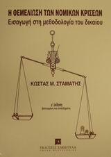 Η θεμελίωση των νομικών κρίσεων