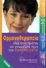 Ορμονοθεραπεία