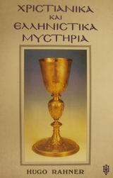 Χριστιανικά και ελληνιστικά μυστήρια