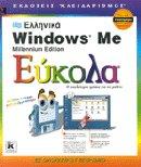 Ελληνικά Microsoft Windows Me Millenium Edition εύκολα