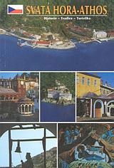 Svata Hora - Athos