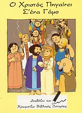 Ο Χριστός πηγαίνει σ΄ ένα γάμο