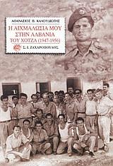 Η αιχμαλωσία μου στην Αλβανία του Χότζα 1947-1956