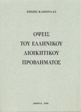 Όψεις του ελληνικού διοικητικού προβλήματος