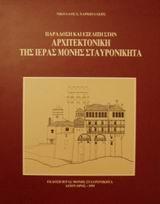 Παράδοση και εξέλιξη στην αρχιτεκτονική της Ιεράς Μονής Σταυρονικήτα