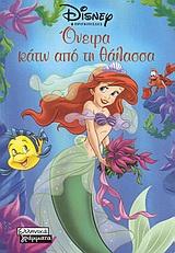Όνειρα κάτω από τη θάλασσα