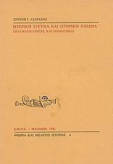 Ιστορική έρευνα και ιστορική παιδεία