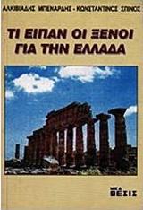 Τι είπαν οι ξένοι για την Ελλάδα