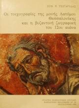 Οι τοιχογραφίες της μονής Λατόμου Θεσσαλονίκης και η βυζαντινή ζωγραφική του 12ου αιώνα