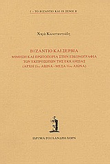 Βυζάντιο και Σερβία: Μίμηση και πρωτοπορία στην εικονογραφία των εκπροσώπων της εκκλησίας (αρχή 13ου αιώνα - μέσα 14ου αιώνα)