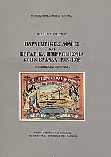 Παραγωγικές δομές και εργατικά ημερομίσθια στην Ελλάδα, 1909-1936